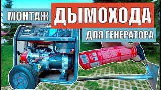 Монтаж дымохода для генератора| Как вывести газы у генератора