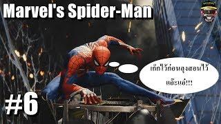 Marvel's Spider-Man - ความสูญเสีย (Part 6) TH