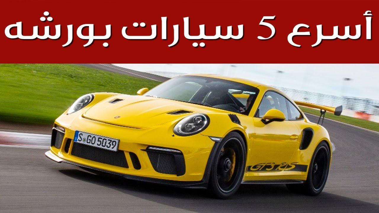 Top 5 Fastest Porsche Models  أسرع 5 سيارات بورشه | سعودي أوتو