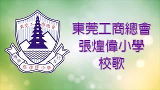 Publication Date: 2018-12-06 | Video Title: 東莞工商總會張煌偉小學校歌