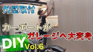 カーポートがガレージに大変身! 外壁取付 Part.2 DIY Vol.6 義足パパガレージを作る! 素人DIY garage carpenter