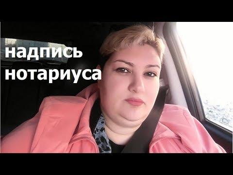 РОДНОЙ РЕГИОН L Как отменять исполнительную надпись нотариуса