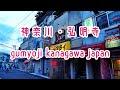 【駅前散策・296】京急線・弘明寺 の動画、YouTube動画。