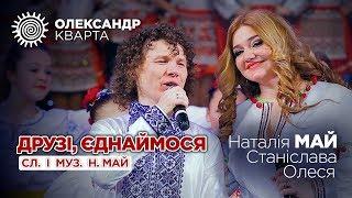 ДРУЗІ ЄДНАЙМОСЯ! Наталія Май з доньками та Олександр Кварта