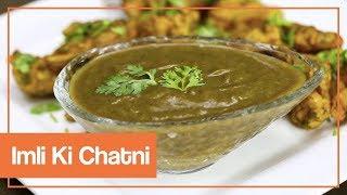 Imli Ki Chatni | Food Tribune