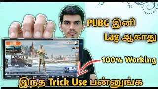 100% Working PUBG MOBILE இனி Lag ஆகாது | How to Fix Lag PUBG Mobile