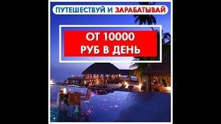 Как заработать 2500 рублей за день