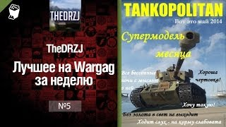 Лучшее на Wargag за неделю №5 от TheDRZJ [World of Tanks]