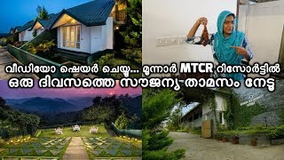 Munnar Tea Country Resort   മൂന്നാർ ടീ കൺട്രി റിസോർട്ട്   BEST Family RESORT in KERALA   MTCR Munnar