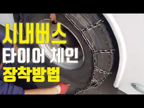 시내버스 타이어체인 장착하는 방법!! 타이어 체인 감는 법! 버스기사 브이로그 , 대우버스 타이어 체인 장착요령