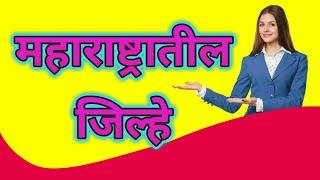District of Maharastra महाराष्ट्रातील जिल्हे।महाराष्ट्र में जिले कितने है? Maharstratil jilhe