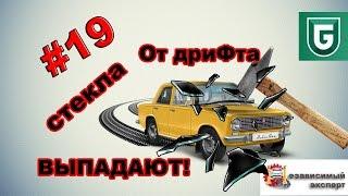 Сериал Печалька #19 От дриФта стекла ВЫПАДАЮТ!