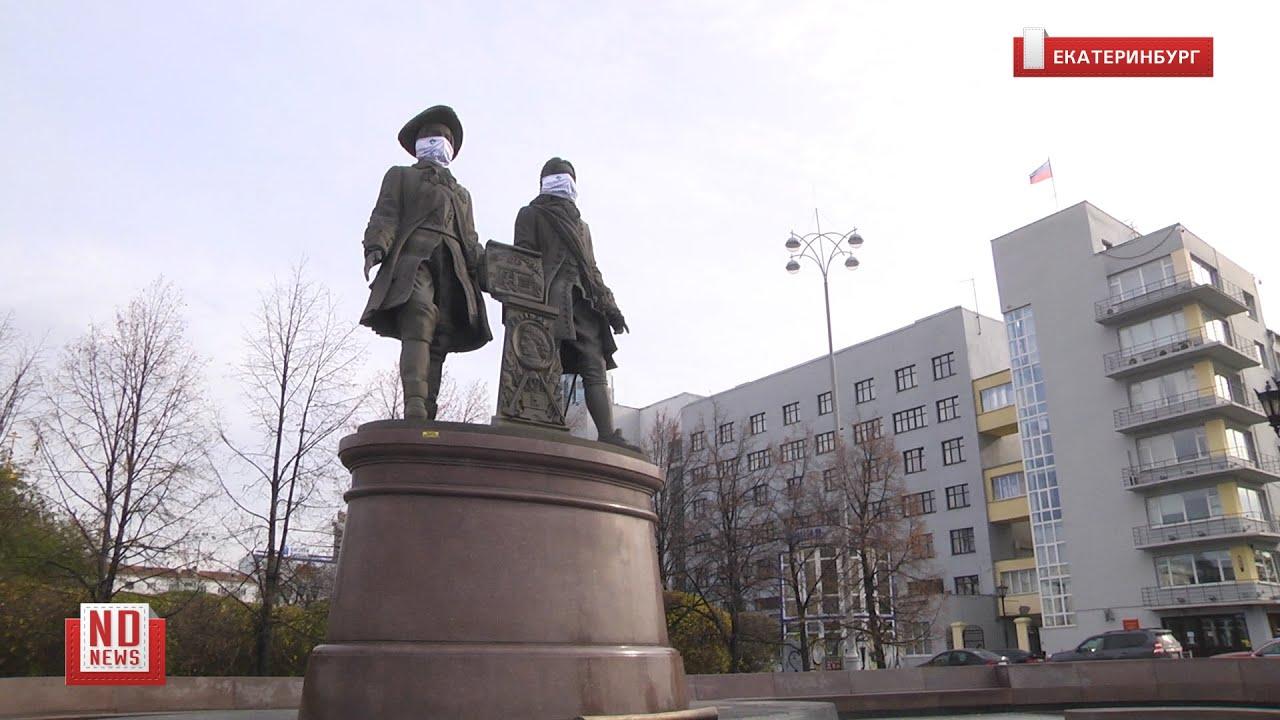 На памятники Екатеринбурга надели маски