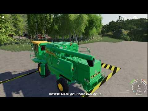 Небольшой обзор разных модификаций Дон 1500Б для FarmingSimulator2019