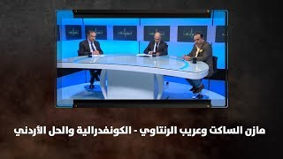 مازن الساكت وعريب الرنتاوي - الكونفدرالية والحل الأردني