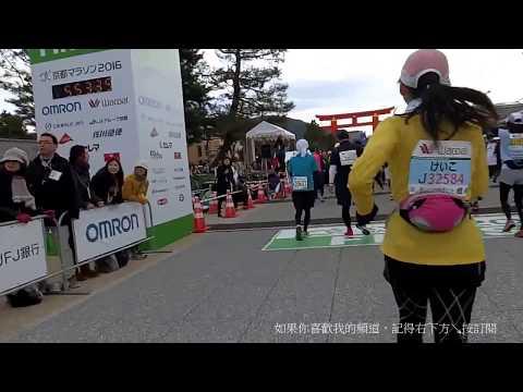 村仔分享筆記 20160221 Kyoto Marathon 終點前#54
