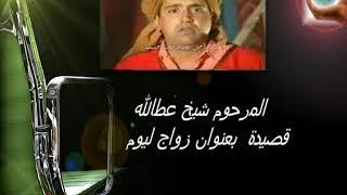 المرحوم شيخ عطالله قصيدة  بعنوان زواج ليوم