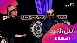 الفنان خالد الجبري يستضيف الفنانين عمر هبشان وحسن عرفان ومحمد الجنيد | أقبل العيد