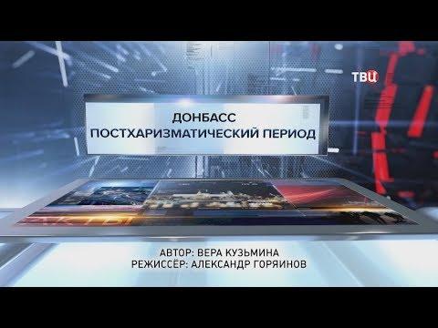 Донбасс. Постхаризматический период.