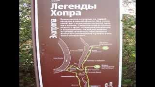 Музей Заповедник Хоперский в г. Новохоперск<