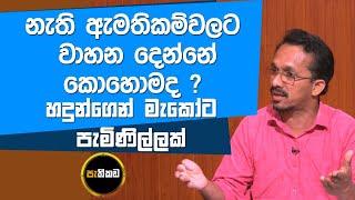 Pathikada 12.05.2020Asoka Dias interviews Mr. Sunil Handunnetti, Former MP Thumbnail