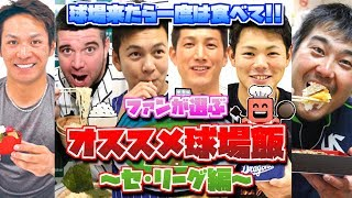 ファンの皆さんに選んで頂いたセ・リーグのオススメ球場飯を大発表!! (概...