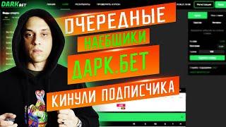 🔥 БК ДАРКБЕТ.ПРО - подставные букмекерские конторы + договорные матчи