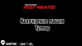NFS Most Wanted 2012 [Тутор] - Нахождение машин(Показываются машины на карте по их местоположению. Музыка использовавшийся в видео ролике OST к Need for Speed..., 2012-11-09T17:52:48.000Z)