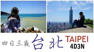 四日三夜玩轉台北 Taipei | Eli