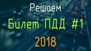 Решаем Билет ПДД №1 / Экзамен ГИБДД онлайн 2018