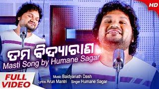 Tama Bidya Raana | Studio Version | Peppy Song | Humane Sagar | Sidharth TV | Sidharth Music