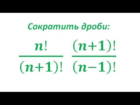 Задачи с факториалами и решением 5 класс двутавры решения задач