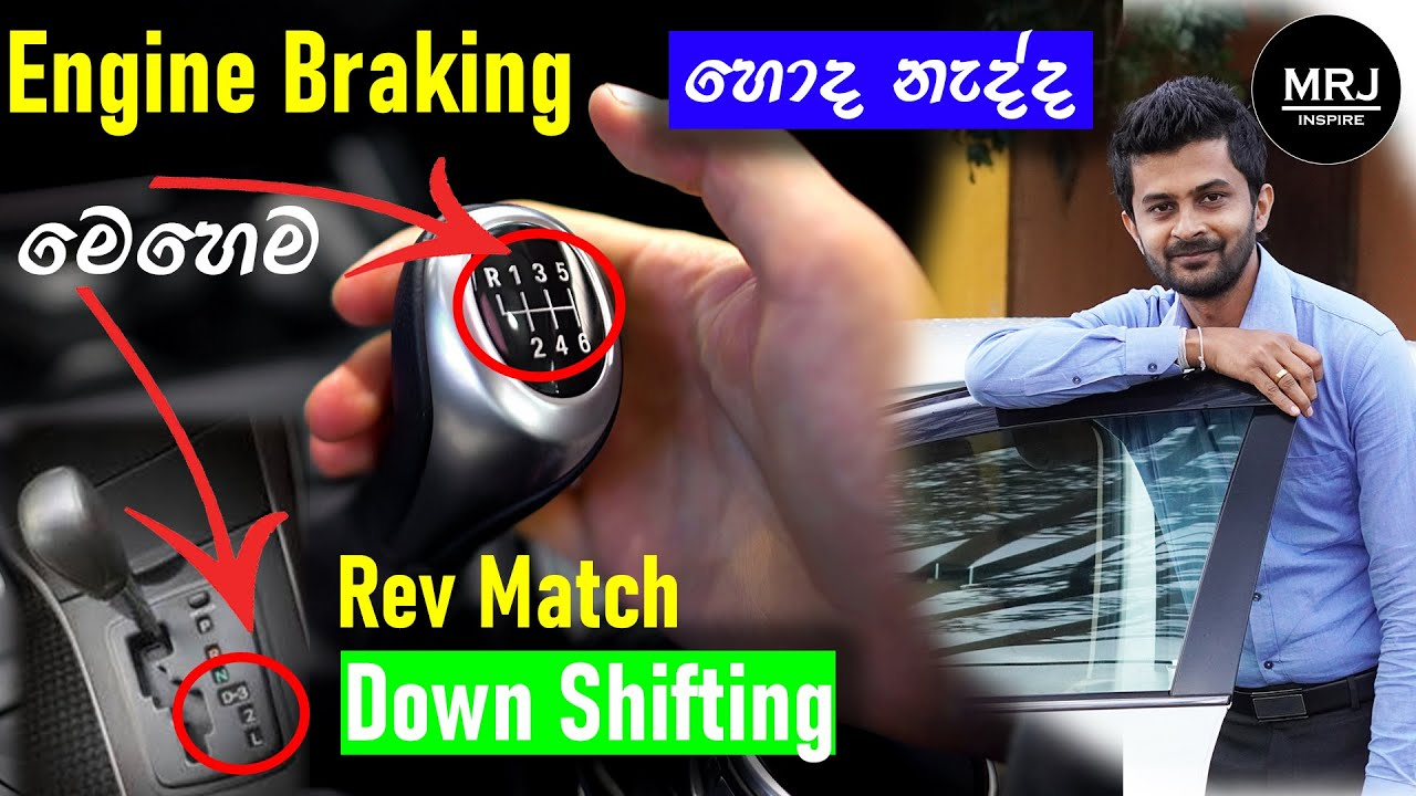 is Engine Brake bad ? How Engine braking works, Down shifting correctly, Rev Match, tech review MRJ