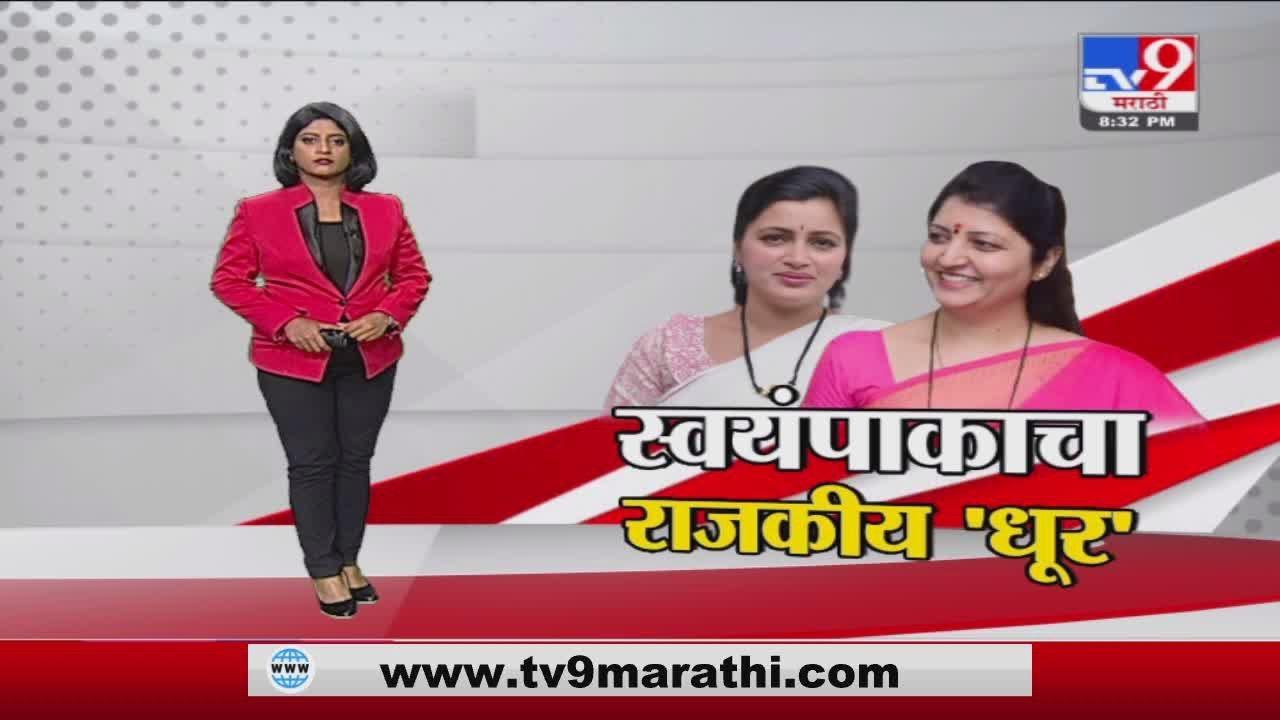Download Special Report | चुलीवरच्या स्वयंपाकावरून राजकीय 'धूर'-TV9