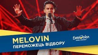 MELOVIN - Under The Ladder. Фінал. Національний відбір на Євробачення-2018