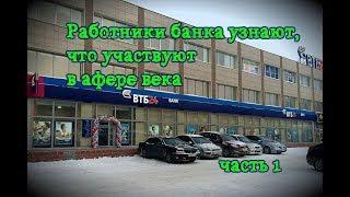 Работники Банка Узнают, что Участвуют В Афере Века ч.1
