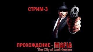 Стрим - MAFIA - ПРОХОЖДЕНИЕ - Часть 3 - 16.04.2018