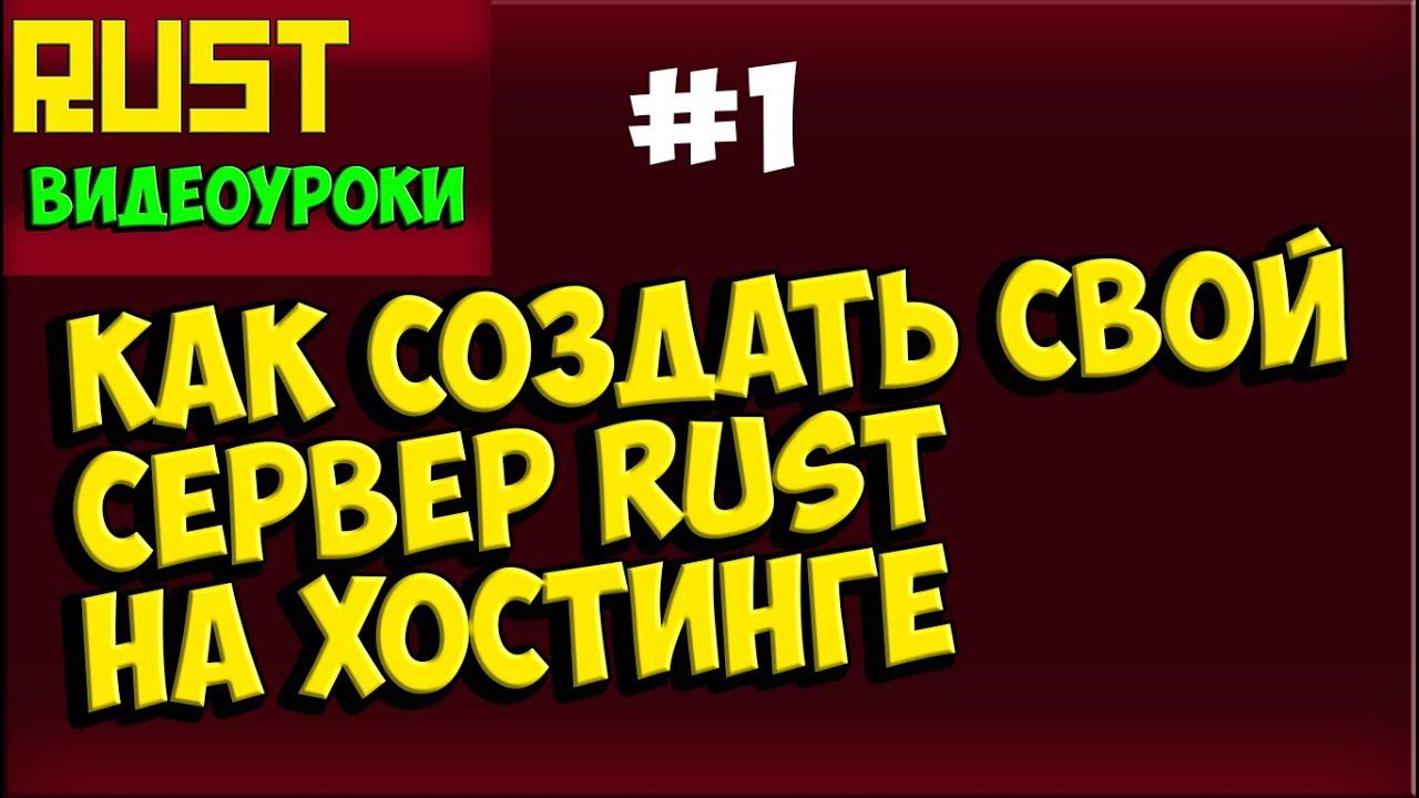 Создать сервер rust на хостинге русский бесплатный php хостинг