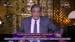 مساء dmc - بسام أبو شريف : إدارة ترامب تتصرف وكأن العالم وشعوبه مسألة تجارية وعقود تبادل تجارب