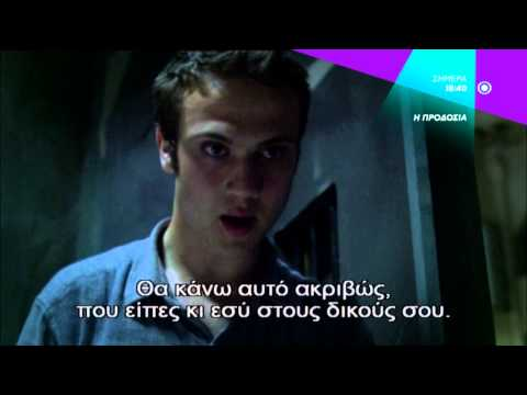 Η ΠΡΟΔΟΣΙΑ - trailer 251ου επεισοδίου