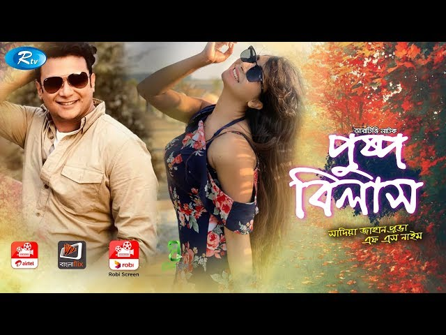 Puspo Bilas   পুষ্প বিলাস    Sadia Jahan Prova  Nayeem   Azad Abul Kalam   Rtv Special Drama