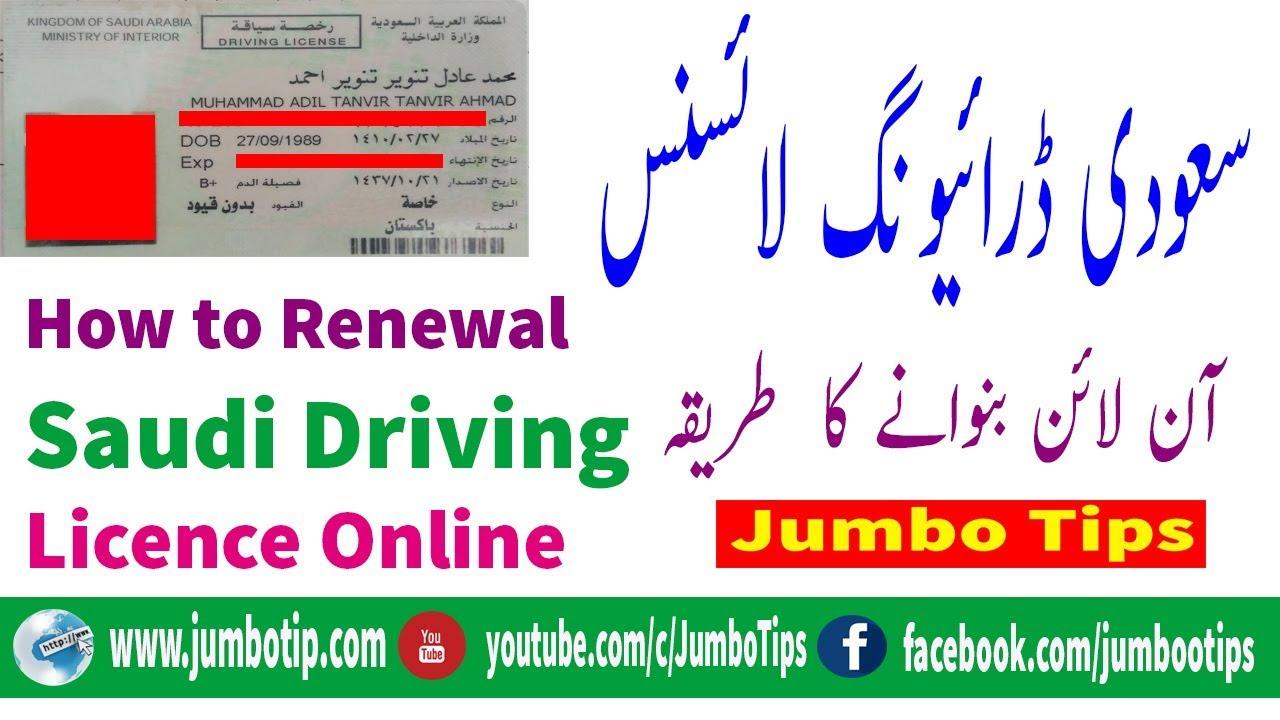 How to renewal saudi driving license online jumbot tips