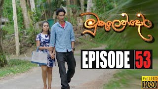 Muthulendora | Episode 53 25th June 2020 Thumbnail