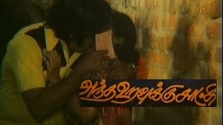 Antha Uravukku Satchi (1984) Tamil Movie