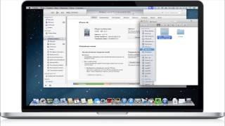 Відео урок iTunes 11 для iPhone/iPad