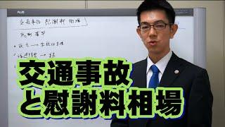 交通事故と慰謝料相場/厚木弁護士ch・神奈川県