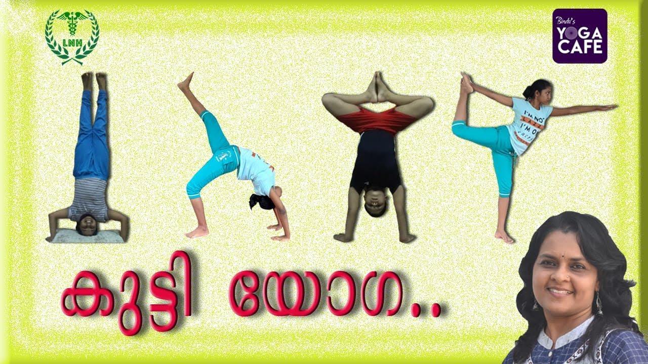 INTERNATIONAL YOGA DAY / KUTTI YOGIES of Lekshmi Yoga Centre / Kids Yoga
