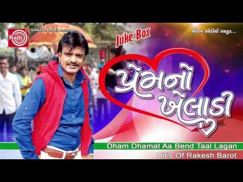 Hit Gujarati Love Song | Dham Dhamat Aa Bend Taal Lagan | Rakesh Barot | Audio Songs 2016