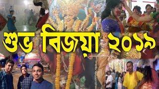 Bijaya Dashami   Subho Bijoya 2019   Durga Puja 2019   Walk With Bong Boys  