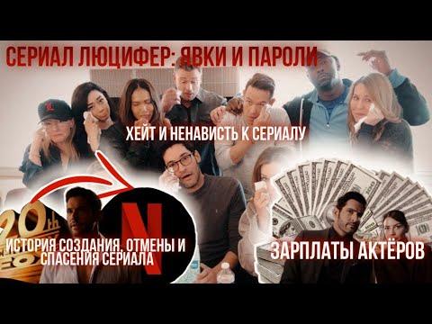 Малоизвестные факты о сериале Люцифер | Люцифер - Видео онлайн